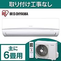 アイリスオーヤマ エアコン 冷暖房 主に6畳用 室内機室外機セット 自動内部洗浄 スタンダード 2.2kW IRA-2201R