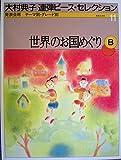 大村典子連弾ピースセレクション(11) 世界のお国めぐりB (大村典子連弾ピース・セレクション)