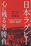 日本ラグビー心に残る名勝負―歴史に残る日本ラグビー激闘史 画像