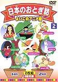 日本のおとぎ話2[PPJD-802][DVD]