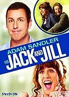 ジャックとジル [DVD]