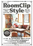 RoomClip Style (扶桑社ムック) 画像