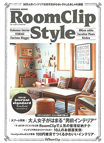 RoomClip商品情報 - RoomClip Style (扶桑社ムック)