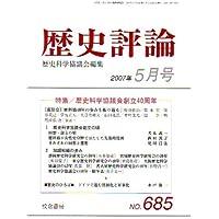 歴史評論 2007年 05月号 [雑誌]