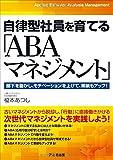 自律型社員を育てる「ABAマネジメント」