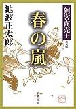 剣客商売十 春の嵐(新潮文庫)