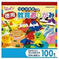 コクヨ (ひらめきッズ)徳用教育おりがみ GY-YAD100 1冊(100枚) (×20セット)