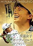 第43回全英女子オープンゴルフ ~笑顔の覇者・渋野日向子 栄光の軌跡~ DVD通常版