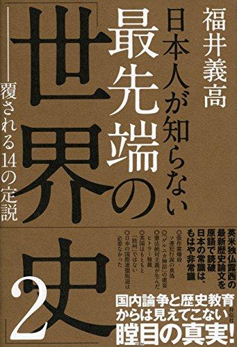日本人が知らない最先端の「世界史」2 覆される14の定説