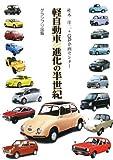 軽自動車 進化の半世紀