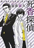 死香探偵 - 尊き死たちは気高く香る (中公文庫)