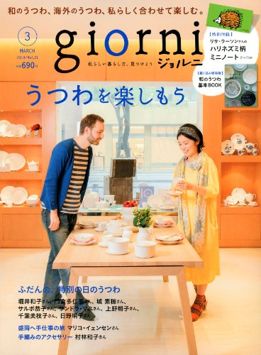 giorni 2014年 03月号 [雑誌]の詳細を見る