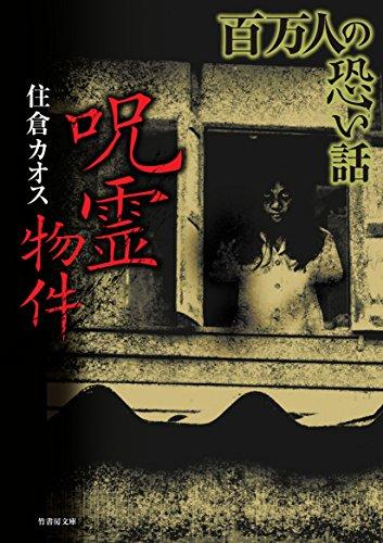 百万人の恐い話 呪霊物件 (竹書房文庫)の詳細を見る