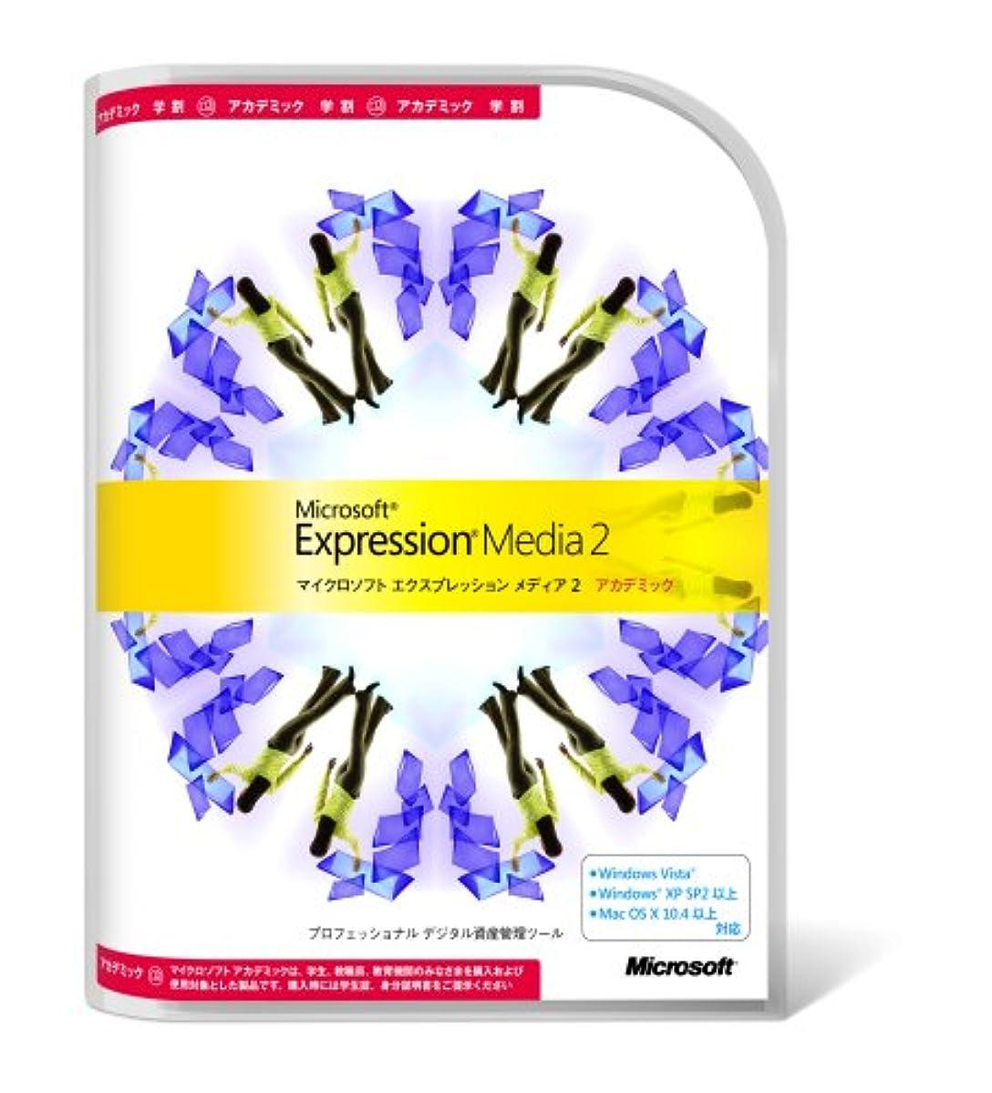 メルボルン強制的阻害するMicrosoft Expression Media 2 アカデミック