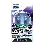 カーメイト 車用 LED ルームランプ GIGA G14 12V車用 7000K 18lm ピュアホワイト BW233
