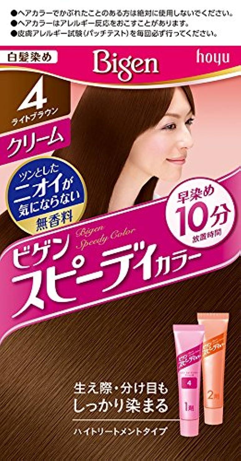 極小顎空白ホーユー ビゲン スピィーディーカラー クリーム 4 (ライトブラウン) 1剤40g+2剤40g [医薬部外品]