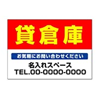 【不動産/看板】 貸倉庫 (名入無料) 不動産管理看板 長期利用可能 01 (A3サイズ)