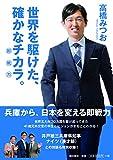 高橋 みつお (著)発売日: 2018/10/5新品: ¥ 900ポイント:9pt (1%)