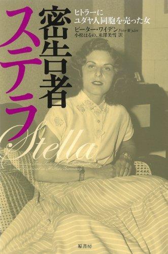 密告者ステラ ~ヒトラーにユダヤ人同胞を売った女 / ピーター・ワイデン