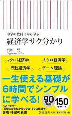 経済学サクわかり 中学の教科書から学び直す (朝日新書)