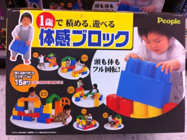 1歳で積める、遊べる 体感ブロック