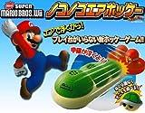 NewスーパーマリオブラザーズWii ノコノコエアホッケー / エポック社