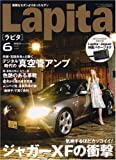 Lapita (ラピタ) 2008年 06月号 [雑誌]