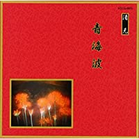 邦楽舞踊シリーズ 清元 青海波