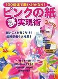 ピンクの紙「夢」実現術—100倍速で願いがかなう! (マキノ出版ムック)