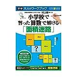 学研ステイフル 大人のワークブック 小学校で習った算数で解ける 面積迷路 N05509