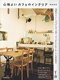 心地よいカフェのインテリア (旭屋出版MOOK)