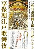 二代目市川團十郎の日記にみる享保期江戸歌舞伎