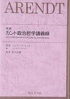 完訳 カント政治哲学講義録