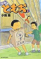 団地ともお (8) (ビッグコミックス)