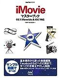 iMovieマスターブック OS X Mavericks&iOS 7対応 Mac Fan Books