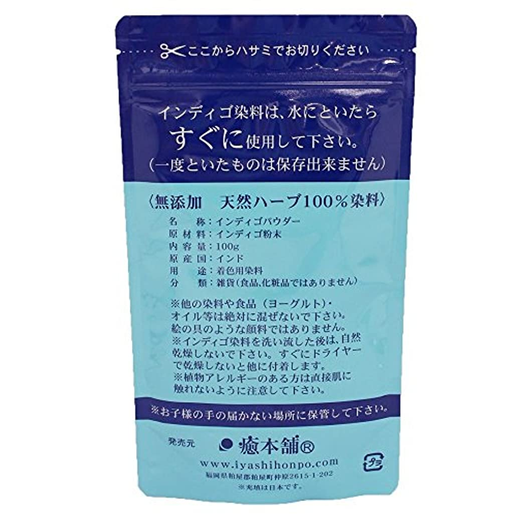 地中海エレクトロニック役員癒本舗 インディゴ(天然染料100%) 100g