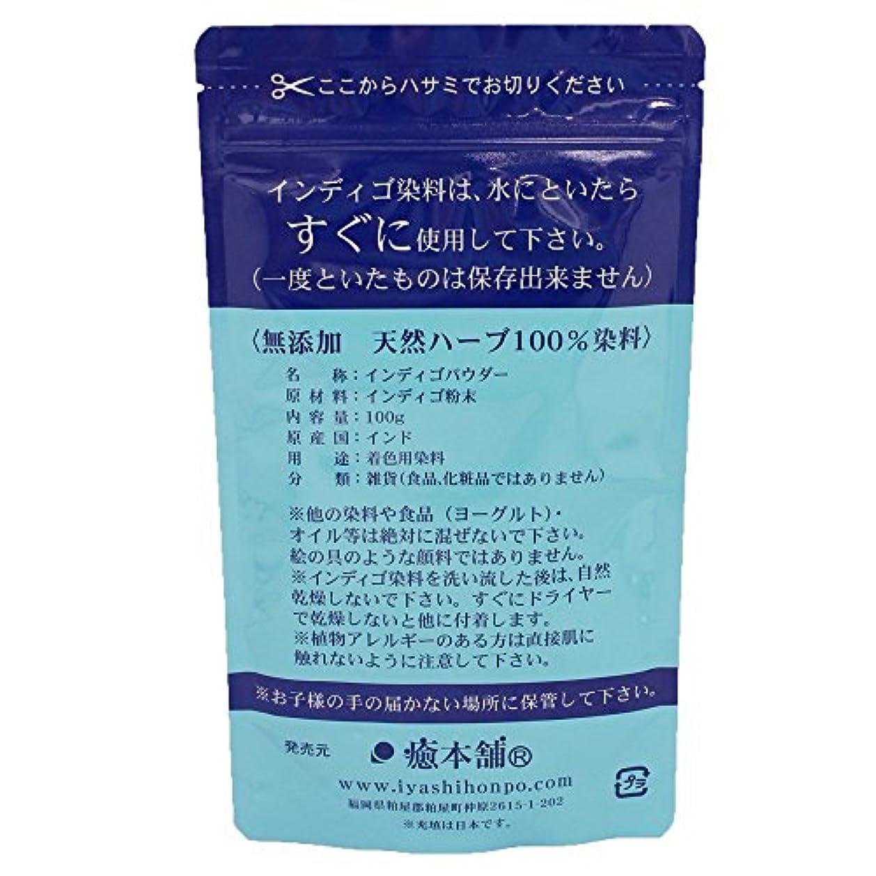 ブリーク水平着実に癒本舗 インディゴ(天然染料100%) 100g