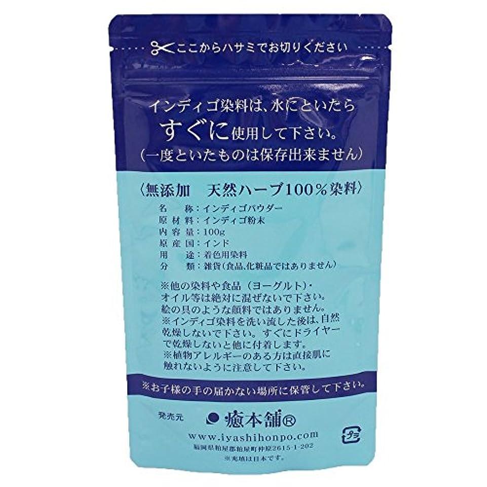 泥クレーン悪質な癒本舗 インディゴ(天然染料100%) 100g