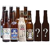 【世界が認めた新潟の地ビール】 スワンレイクビール 春の飲み比べ 10本 詰め合わせセット 福袋