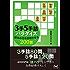 3手5手詰パラダイス 詰みの力を倍増させる200題 (マイナビ将棋文庫)
