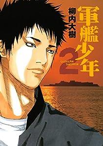 軍艦少年(2) (ヤングマガジンコミックス)