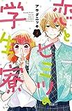 恋とヒミツの学生寮(2) (デザートコミックス)