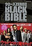 クローズZEROII THE BLACK BIBLE (ぴあMOOK) 画像