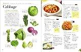 からだにおいしい野菜の便利帳 世界の野菜レシピ (便利帳シリーズ) 画像