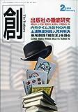 創 ( つくる ) 2010年 02月号 [雑誌]