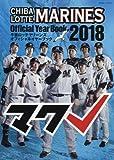 千葉ロッテマリーンズオフィシャルイヤーブック2018