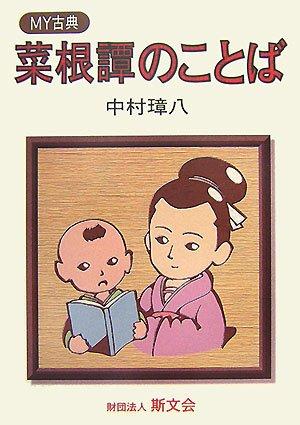 菜根譚のことば (MY古典)