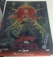 一番くじ シン・ゴジラ D賞 クリアファイル VSビオランテ キングギドラ