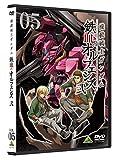 【早期予約特典あり】 機動戦士ガンダム 鉄血のオルフェンズ 弐 5 (A4クリアファイル付) [DVD]