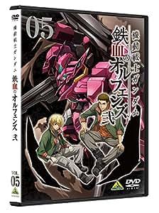 機動戦士ガンダム 鉄血のオルフェンズ 弐 5 [DVD]